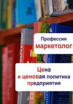 скачать книгу Цена и ценовая политика предприятия автора Илья Мельников