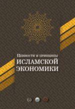 скачать книгу Ценности и принципы исламской экономики автора  Коллектив авторов