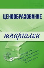 скачать книгу Ценообразование автора А. Якорева