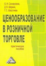 скачать книгу Ценообразование в розничной торговле автора Ольга Соснаускене
