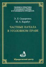 скачать книгу Частные начала в уголовном праве автора Максим Карабут