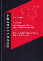 скачать книгу Частные предприятия в Китае: политика и экономика. Ретроспективный анализ развития в 1980-2010-е годы автора Андрей Кудин