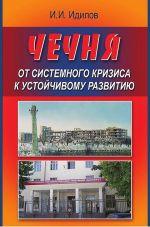 скачать книгу Чечня от системного кризиса к устойчивому развитию автора Ибрагим Идилов