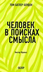 скачать книгу Человек в поисках смысла. Виктор Франкл (обзор) автора Том Батлер-Боудон