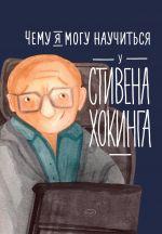 скачать книгу Чему я могу научиться у Стивена Хокинга автора Сергей Король