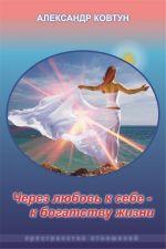 скачать книгу Через любовь к себе – к богатству жизни! автора Александр Ковтун