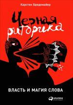 скачать книгу Черная риторика: Власть и магия слова автора Карстен Бредемайер