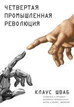 скачать книгу Четвертая промышленная революция автора Клаус Шваб