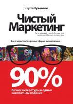 скачать книгу Чистый маркетинг. 90% бизнес-литературы в одном компактном издании автора Сергей Кузьминов
