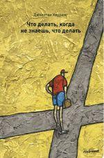 скачать книгу Что делать, когда не знаешь, что делать автора Джонатан Херринг