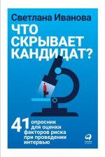 скачать книгу Что скрывает кандидат? автора Светлана Иванова