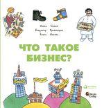 скачать книгу Что такое бизнес? автора Ольга Гозман