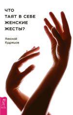 скачать книгу Что таят в себе женские жесты? автора Николай Кудряшов