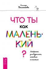 скачать книгу Что ты как маленький? Лайфхаки для взрослых, готовых к счастью автора Ольмира Беланкова