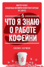 скачать книгу Что я знаю о работе кофейни автора Колин Хармон