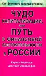 скачать книгу Чудо капитализации, или Путь к финансовой состоятельности в России автора Кирилл Кириллов