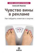 скачать книгу Чувство вины в рекламе. Как побудить клиентов к покупке автора Алексей Иванов