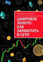 скачать книгу Цифровое золото: как заработать в сети автора Александр Герасимович