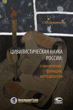 скачать книгу Цивилистическая наука России: становление, функции, методология автора Софья Филиппова