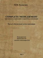 скачать книгу Complete-менеджмент (целостность мышления и практики менеджера). Часть 1. Целостный метод менеджера автора Марат Телемтаев