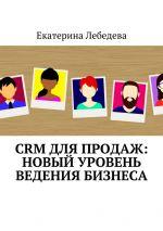 скачать книгу CRM для продаж: новый уровень ведения бизнеса автора Екатерина Лебедева