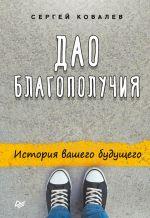 скачать книгу Дао благополучия. История вашего будущего автора Сергей Ковалев