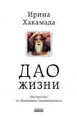скачать книгу Дао жизни: Мастер-класс от убежденного индивидуалиста автора Ирина Хакамада