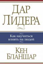 скачать книгу Дар лидера автора Кен Бланшар