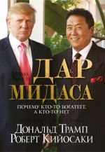 скачать книгу Дар Мидаса автора Дональд Трамп