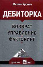 скачать книгу Дебиторка: возврат, управление, факторинг автора Михаил Хромов