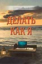 скачать книгу Делать как Я автора Сергей Буканов