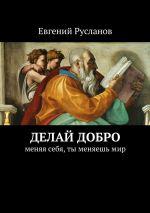скачать книгу Делай добро автора Евгений Русланов