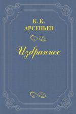 скачать книгу Дело Мясниковых автора Константин Арсеньев