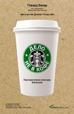 скачать книгу Дело не в кофе: Корпоративная культура Starbucks автора Говард Бехар
