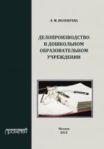 скачать книгу Делопроизводство в дошкольном образовательном учреждении автора Людмила Волобуева