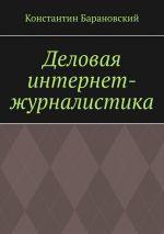 скачать книгу Деловая интернет-журналистика автора Константин Барановский