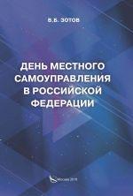 скачать книгу День местного самоуправления в Российской Федерации автора Владимир Зотов