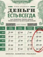 скачать книгу Деньги есть всегда. Как правильно тратить деньги, чтобы хватало на все и даже больше автора Роман Аргашоков