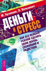 скачать книгу Деньги и стресс. Как без особых усилий сделать свою жизнь спокойной и радостной автора Юрий Кузнецов