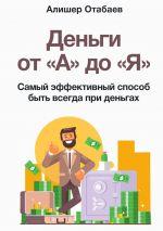 скачать книгу Деньги от «А» до «Я». Самый эффективный способ быть всегда при деньгах автора Алишер Отабаев