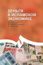 скачать книгу Деньги в исламской экономике автора Мирджалили Хоссейн