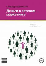 скачать книгу Деньги в сетевом маркетинге автора Саидмурод Давлатов