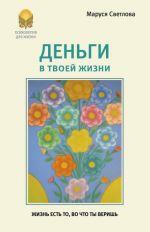 скачать книгу Деньги в твоей жизни автора Маруся Светлова