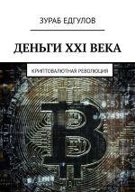 скачать книгу Деньги XXIвека. Криптовалютная революция автора Зураб Едгулов