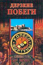 скачать книгу Дерзкие побеги автора Дарья Нестерова