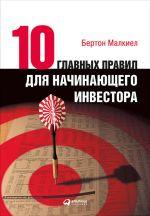 скачать книгу Десять главных правил для начинающего инвестора автора Бертон Малкиел