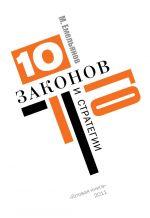 скачать книгу Десять законов Го и стратегии автора Михаил Емельянов
