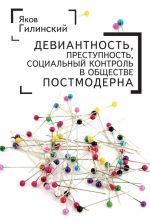 скачать книгу Девиантность, преступность, социальный контроль в обществе постмодерна автора Яков Гилинский