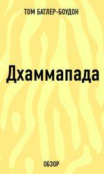 скачать книгу Дхаммапада (обзор) автора Том Батлер-Боудон
