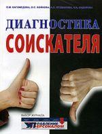 скачать книгу Диагностика соискателя автора О. Багомедова